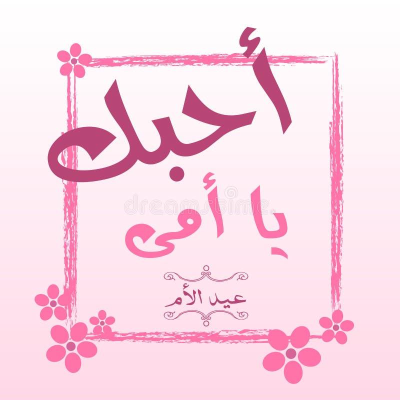 Ευχετήρια κάρτα ημέρας μητέρων ` με την αραβική καλλιγραφία απεικόνιση αποθεμάτων
