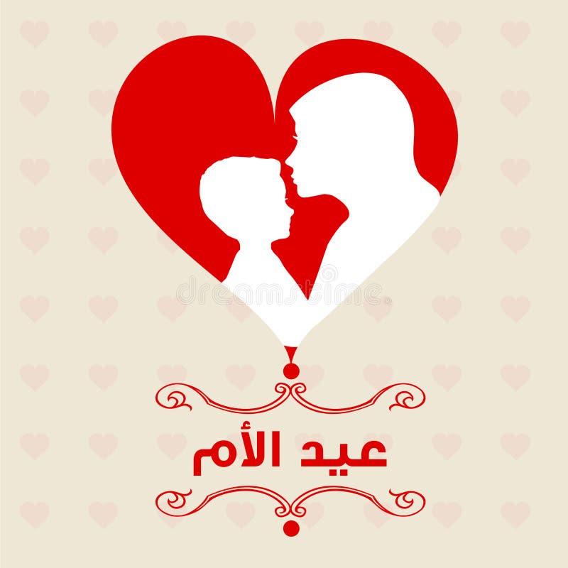 Ευχετήρια κάρτα ημέρας μητέρων ` με την αραβική καλλιγραφία ελεύθερη απεικόνιση δικαιώματος