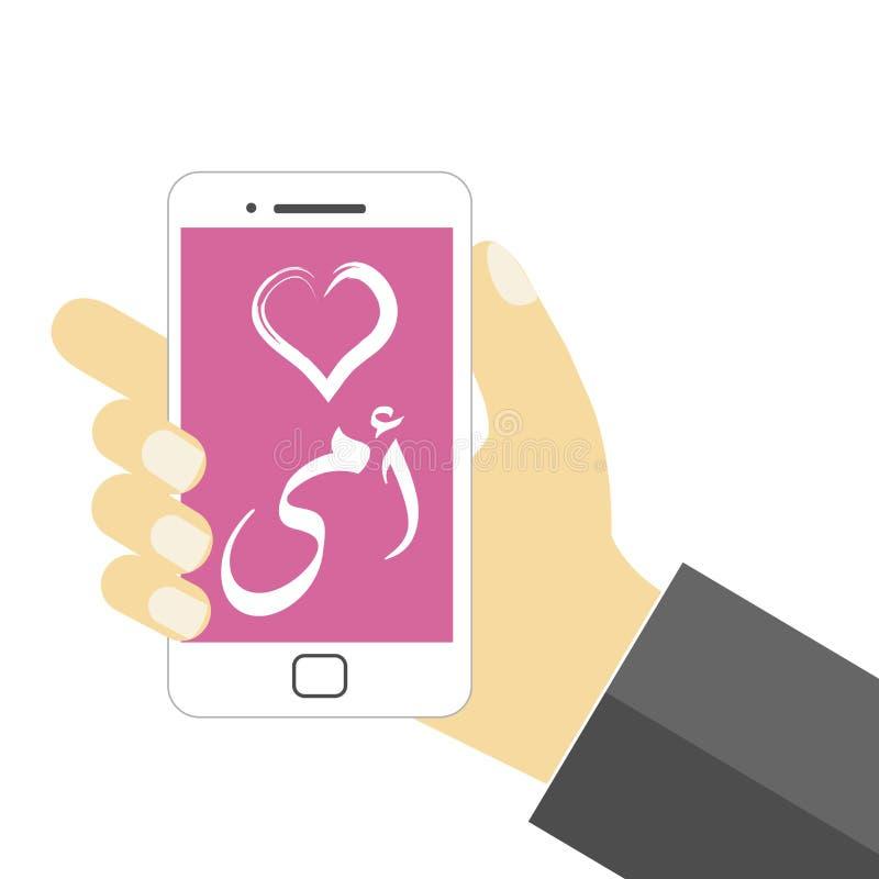 Ευχετήρια κάρτα ημέρας μητέρων ` με την αραβική καλλιγραφία διανυσματική απεικόνιση