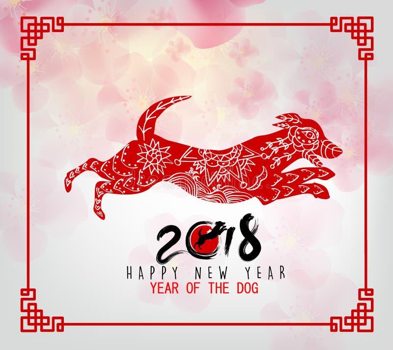Ευχετήρια κάρτα καλής χρονιάς 2018, κινεζικό νέο έτος σκυλιού ther απεικόνιση αποθεμάτων