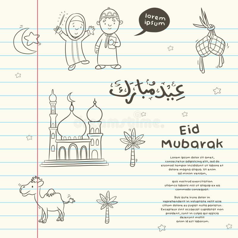 Ευχετήρια κάρτα του Mubarak Eid ελεύθερη απεικόνιση δικαιώματος