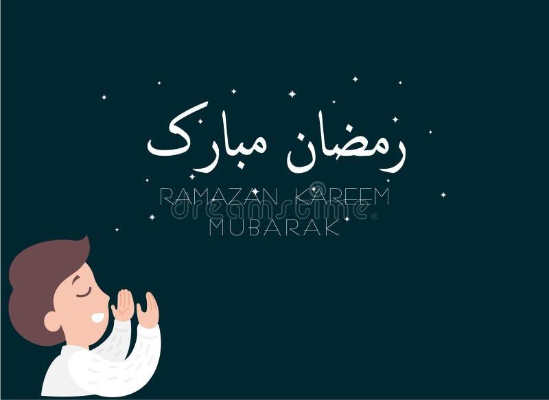 Ευχετήρια κάρτα Karem Ramazan Κάρτα του Μουμπάρακ Ramadan ή αφίσα ή πρότυπο ιπτάμενων Σχέδιο του Μουμπάρακ Ramadan, διανυσματική  διανυσματική απεικόνιση