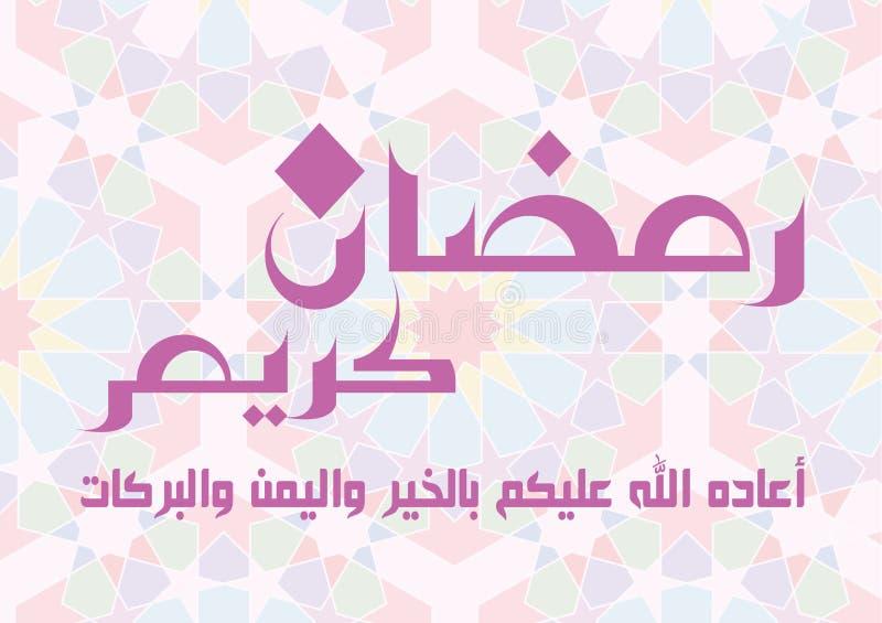 Ευχετήρια κάρτα Ramadan: Διάνυσμα του Kareem EPS Ramadan διανυσματική απεικόνιση