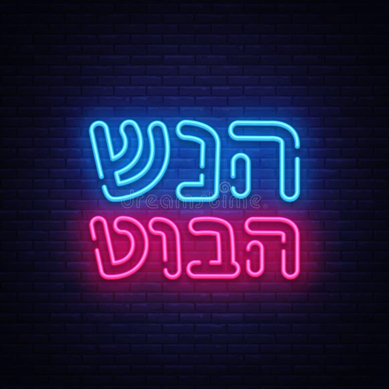 Ευχετήρια κάρτα Rosh hashanah, πρότυπο σχεδίου, διανυσματική απεικόνιση Έμβλημα νέου ευτυχές εβραϊκό νέο έτος Κείμενο χαιρετισμού απεικόνιση αποθεμάτων