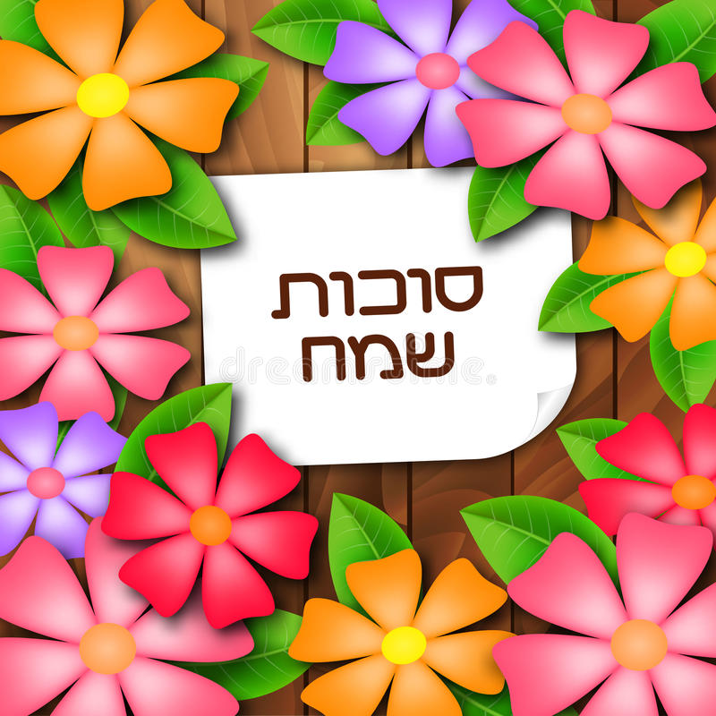 Ευχετήρια κάρτα Sukkot διανυσματική απεικόνιση