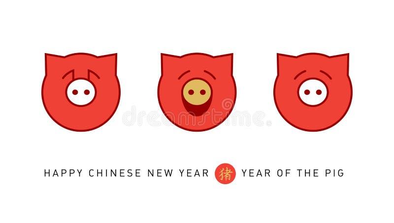 3 εύθυμοι χοίροι σας συγχαίρουν στο κινεζικό νέο έτος τρία διανυσματική απεικόνιση