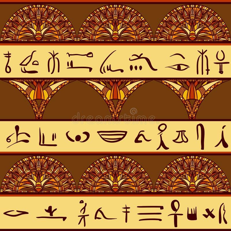 Ζωηρόχρωμη διακόσμηση της Αιγύπτου με τις σκιαγραφίες αρχαία αιγυπτιακά hieroglyphs διανυσματική απεικόνιση