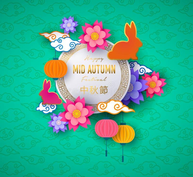 Ζωηρόχρωμη μέση κάρτα φθινοπώρου papercut με το κουνέλι απεικόνιση αποθεμάτων
