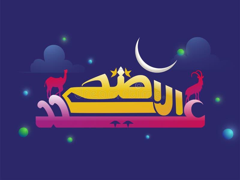 """Ζωηρόχρωμο ισλαμικό αραβικό κείμενο καλλιγραφίας """"eid-Al-Adha """"στο πορφυρό υπόβαθρο ελεύθερη απεικόνιση δικαιώματος"""