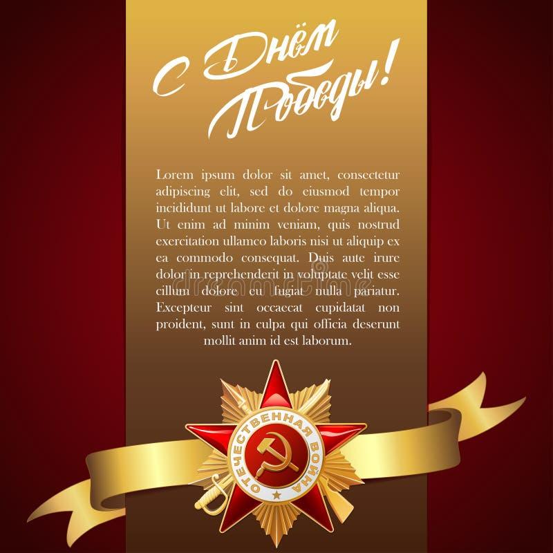 Ημέρα νίκης 9 Μαΐου - ρωσικές διακοπές Ρωσικές επιγραφές μεταφράσεων: Ευτυχής ημέρα νίκης απεικόνιση αποθεμάτων
