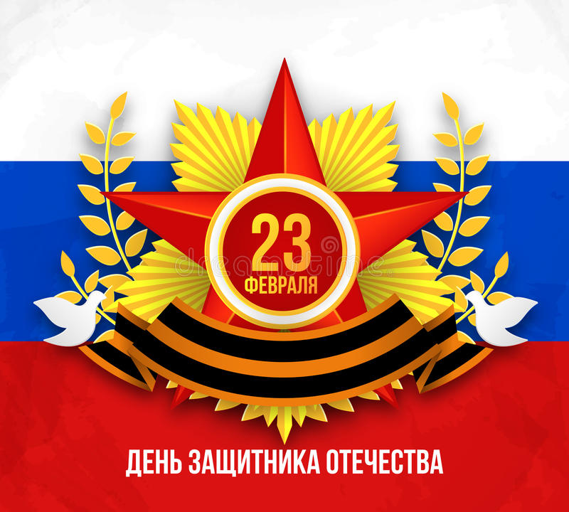 Ημέρα του ρωσικού στρατού Διανυσματική στρατιωτική κάρτα ή αφίσα στις 23 Φεβρουαρίου με το βραβείο και τη σημαία αστεριών διανυσματική απεικόνιση