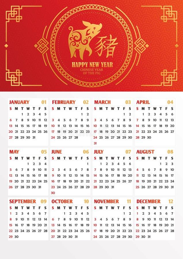 ημερολόγιο έτους του 2019 με τον τυποποιημένο χοίρο διανυσματική απεικόνιση