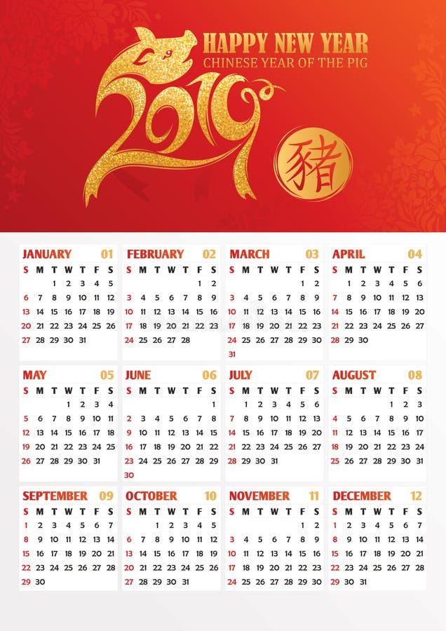 ημερολόγιο έτους του 2019 με το κινεζικό σύμβολο του έτους - χοίρος στοκ εικόνα με δικαίωμα ελεύθερης χρήσης