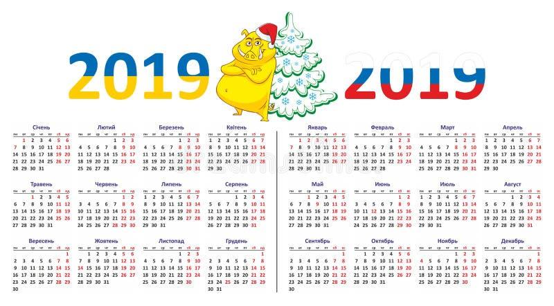 Ημερολόγιο 2019 στις ρωσικές και ουκρανικές γλώσσες ελεύθερη απεικόνιση δικαιώματος