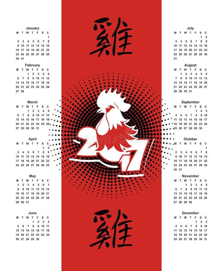 Ημερολογιακός 2017 κόκκορας ελεύθερη απεικόνιση δικαιώματος
