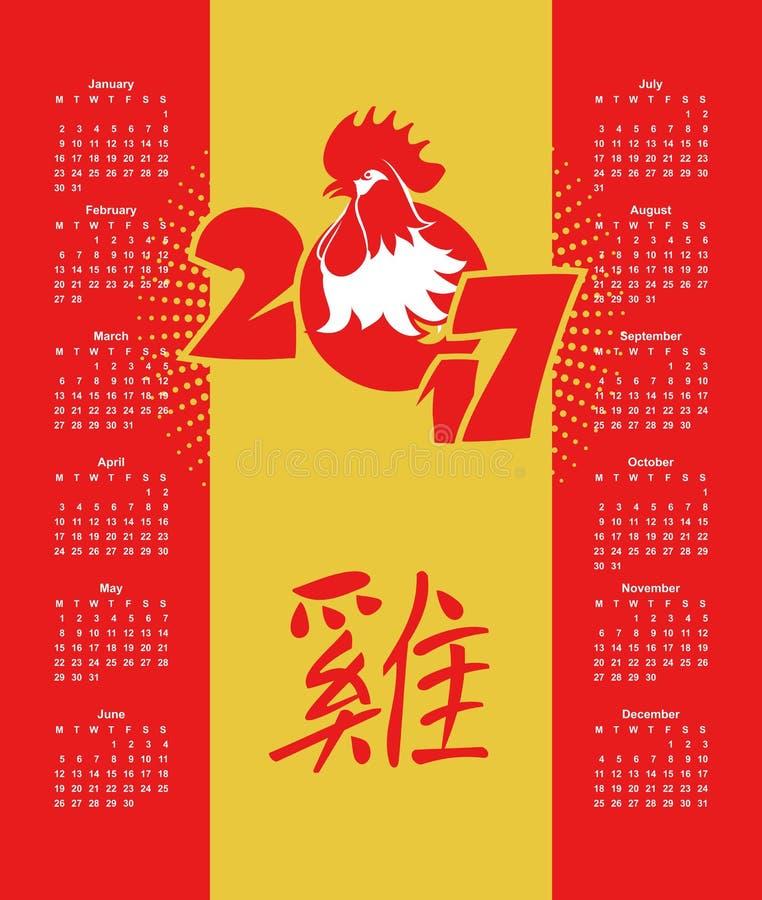Ημερολογιακός 2017 κόκκορας διανυσματική απεικόνιση