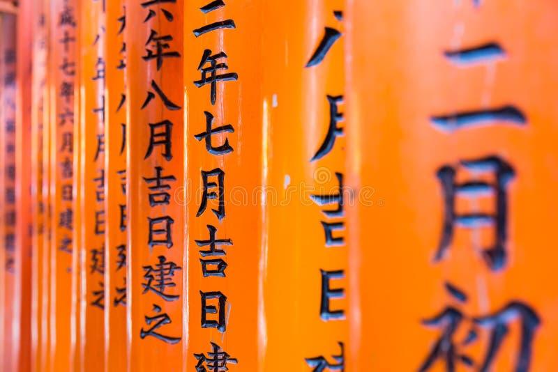 Η λάρνακα Inari Fushimi στοκ εικόνες