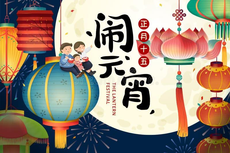 Η αφίσα φεστιβάλ φαναριών διανυσματική απεικόνιση