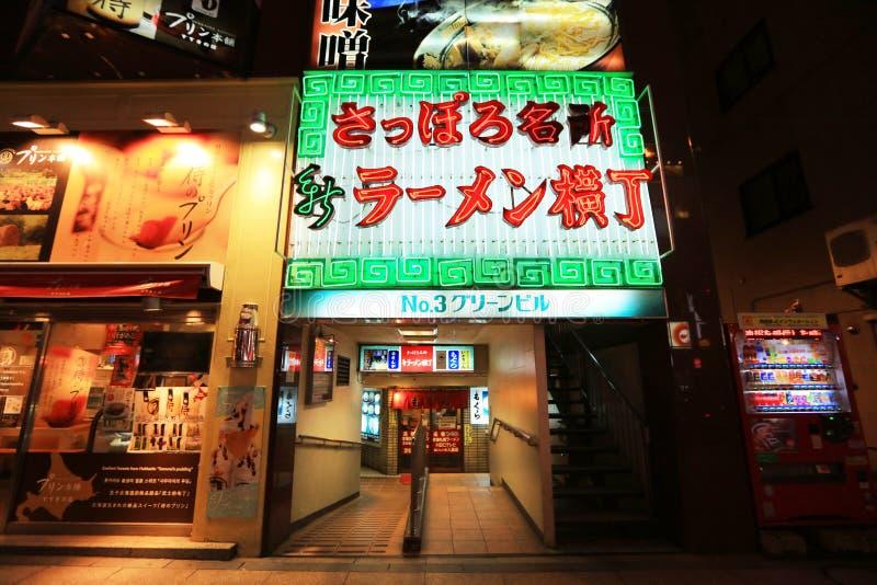 η αλέα Sapporo Ramen σε Susukino, Hokkaido στοκ φωτογραφία με δικαίωμα ελεύθερης χρήσης