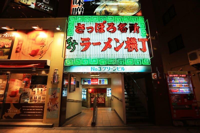 η αλέα Sapporo Ramen σε Susukino, Hokkaido στοκ φωτογραφίες