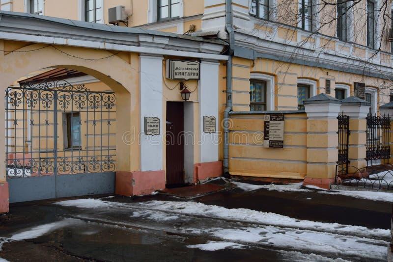 Η είσοδος στο κατάστημα βιβλίων της ακαδημίας kyiv-Mohyla στοκ φωτογραφίες