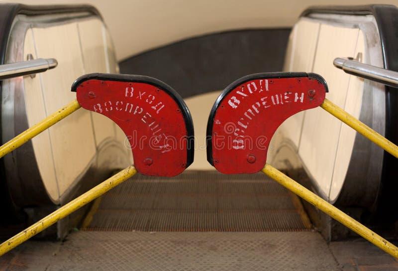 Η είσοδος υπογείων είναι απαγορευμένη στοκ φωτογραφία