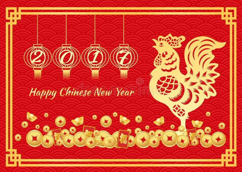 Η ευτυχής κινεζική νέα κάρτα έτους 2017 είναι αριθμός έτους στα φανάρια, τα χρυσά χρυσά χρήματα κοτόπουλου και η κινεζική λέξη ση στοκ φωτογραφίες