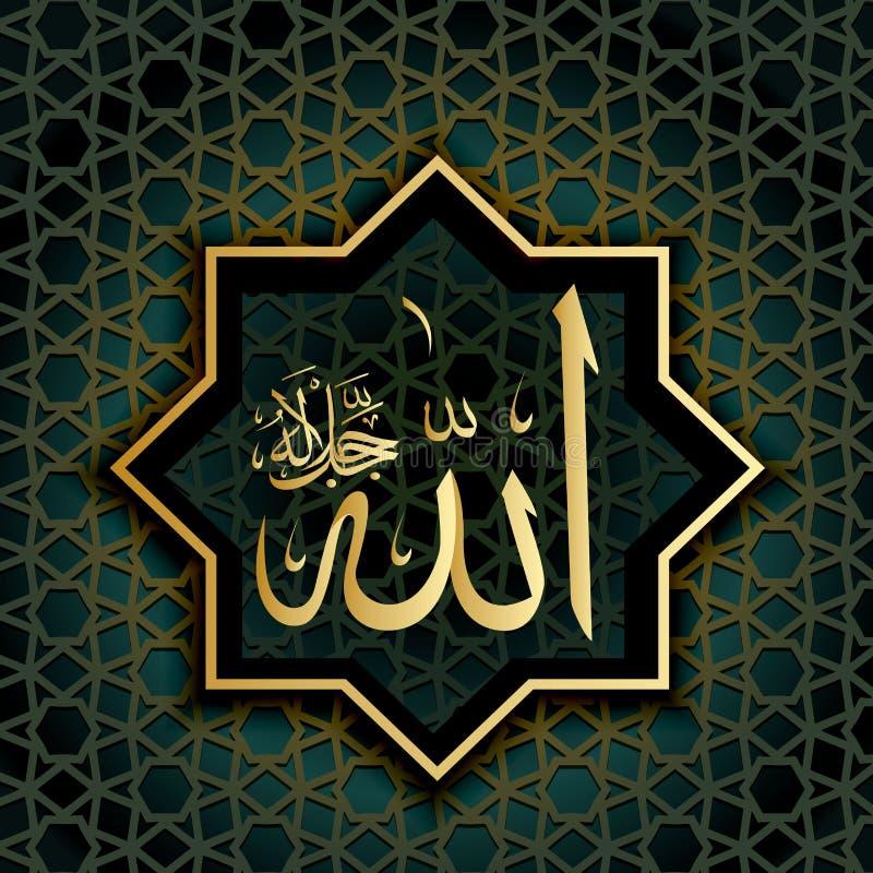 Η ισλαμική καλλιγραφία Αλλάχ μπορεί να χρησιμοποιηθεί για το σχέδιο των διακοπών στο Ισλάμ, όπως ramadan Μετάφραση-Αλλάχ - το μόν διανυσματική απεικόνιση