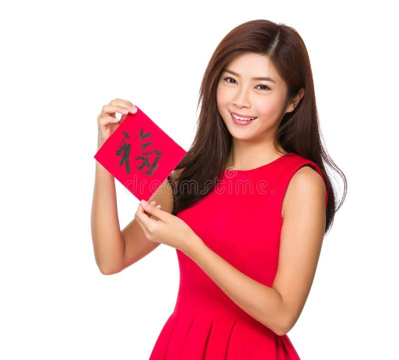 Η κινεζική λαβή γυναικών με το fai chun, έννοια λέξης είναι καλή τύχη στοκ φωτογραφίες