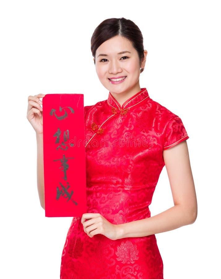 Η κινεζική λαβή γυναικών με το fai chun, έννοια φράσης είναι όνειρα έρχεται στοκ εικόνα με δικαίωμα ελεύθερης χρήσης