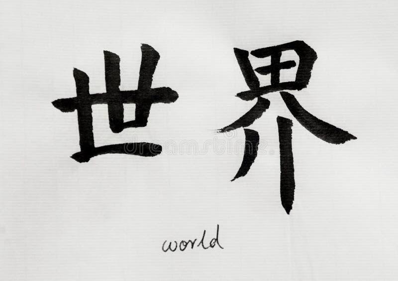 Η κινεζική καλλιγραφία σημαίνει τον κόσμο ` ` για Tatoo απεικόνιση αποθεμάτων