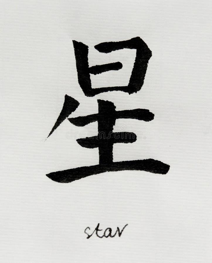 Η κινεζική καλλιγραφία σημαίνει το αστέρι ` ` για Tatoo απεικόνιση αποθεμάτων