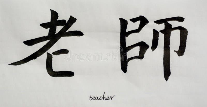 Η κινεζική καλλιγραφία σημαίνει το δάσκαλο ` ` για Tatoo στοκ φωτογραφίες