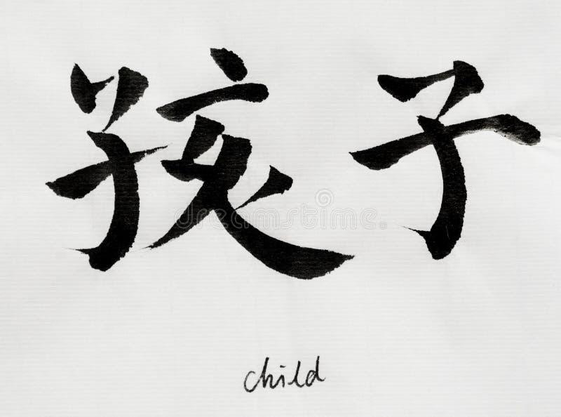 Η κινεζική καλλιγραφία σημαίνει το παιδί ` ` για Tatoo απεικόνιση αποθεμάτων