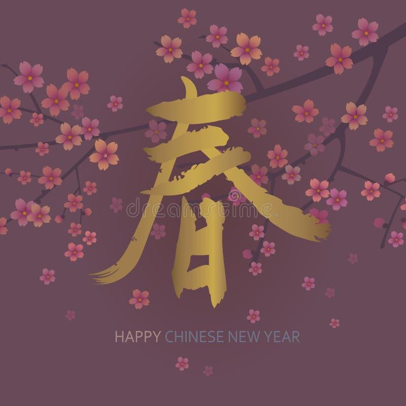 2018 η κινεζική νέα ευχετήρια κάρτα έτους με ένα χρυσό χέρι πνίγει τους κλάδους καλλιγραφίας και sakura διανυσματική απεικόνιση