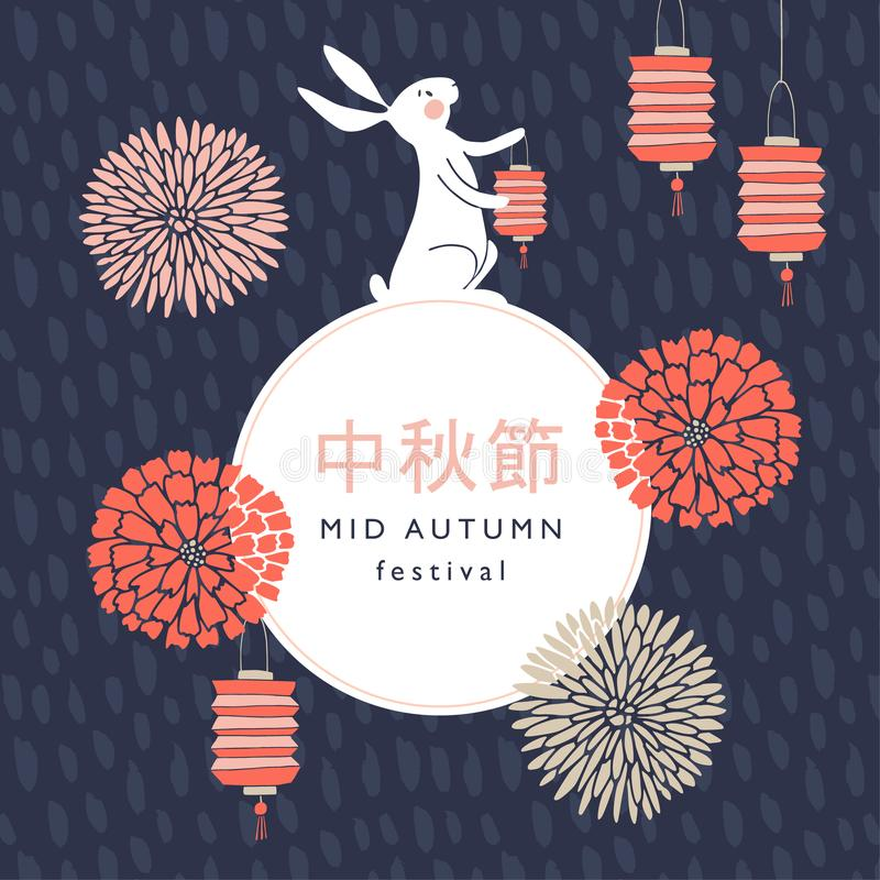 Η μέση ευχετήρια κάρτα φεστιβάλ φθινοπώρου, πρόσκληση με το κουνέλι νεφριτών, σκιαγραφία φεγγαριών, χρυσάνθεμο ανθίζει και κινέζι διανυσματική απεικόνιση