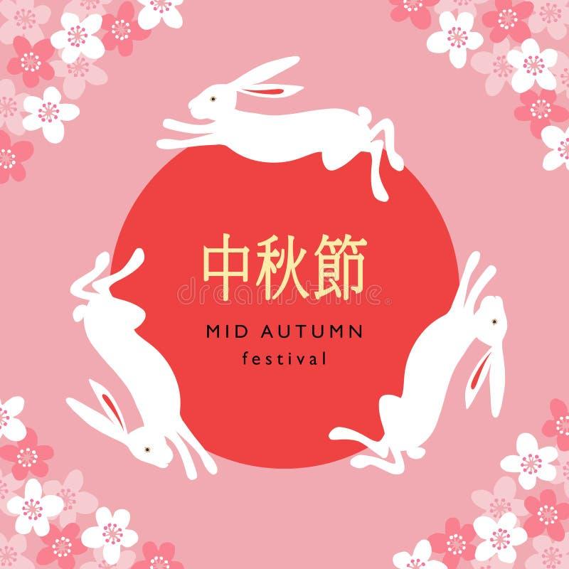 Η μέση ευχετήρια κάρτα φεστιβάλ φθινοπώρου, η πρόσκληση με τα κουνέλια, η σκιαγραφία φεγγαριών, και το δέντρο κερασιών ανθίζουν δ απεικόνιση αποθεμάτων