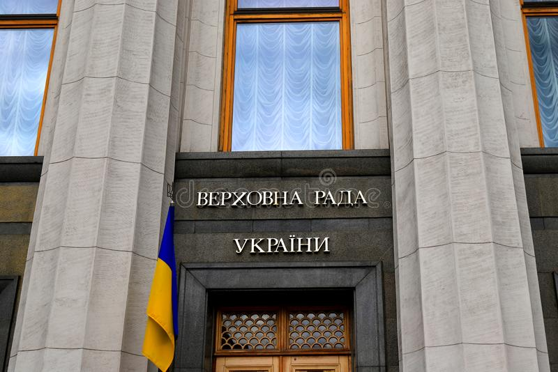 Η οικοδόμηση του Κοινοβουλίου της Ουκρανίας, Verkhovna Rada, με την επιγραφή στον Ουκρανό - το ανώτατο Συμβούλιο στοκ εικόνες