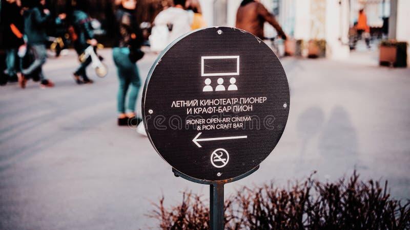 Η πινακίδα στέκεται στο δρόμο στο θερινό πάρκο στοκ φωτογραφίες με δικαίωμα ελεύθερης χρήσης