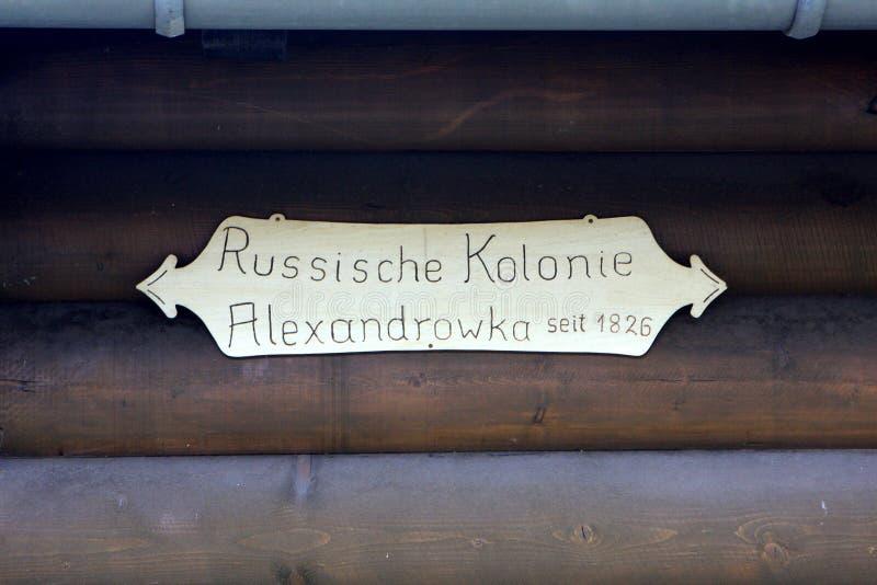 Η ρωσική αποικία Alexandrowka, Πότσνταμ στοκ εικόνες