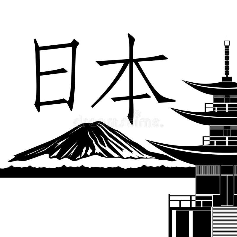 Ιαπωνία-1 ελεύθερη απεικόνιση δικαιώματος