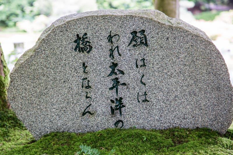 Ιαπωνικές λέξεις στο γρανίτη στοκ φωτογραφία