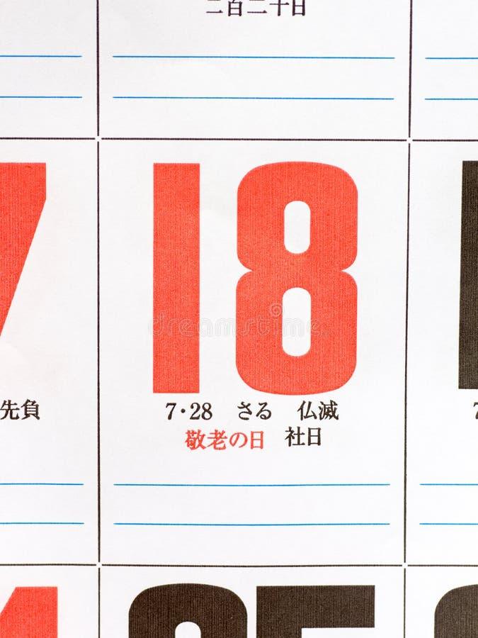 Ιαπωνική ανώτερη ανθρωποημέρα στοκ εικόνα με δικαίωμα ελεύθερης χρήσης