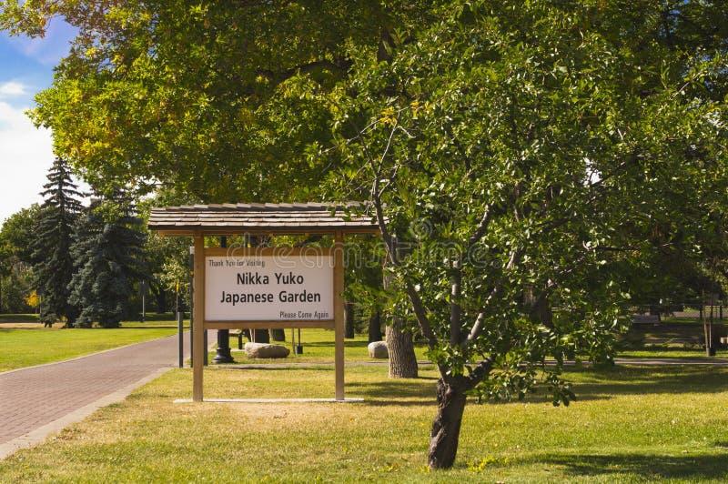 Ιαπωνικός κήπος Yuko Nikka σε Lethbridge, Αλμπέρτα, Καναδάς στοκ φωτογραφίες