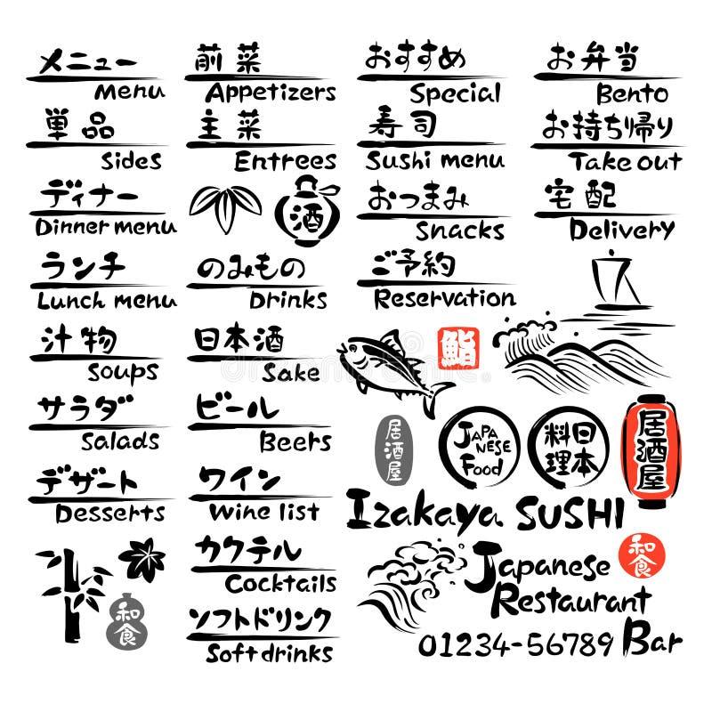 Ιαπωνικός κατάλογος επιλογής τροφίμων διανυσματική απεικόνιση