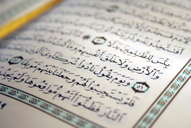 ιερή σελίδα koran στοκ εικόνες