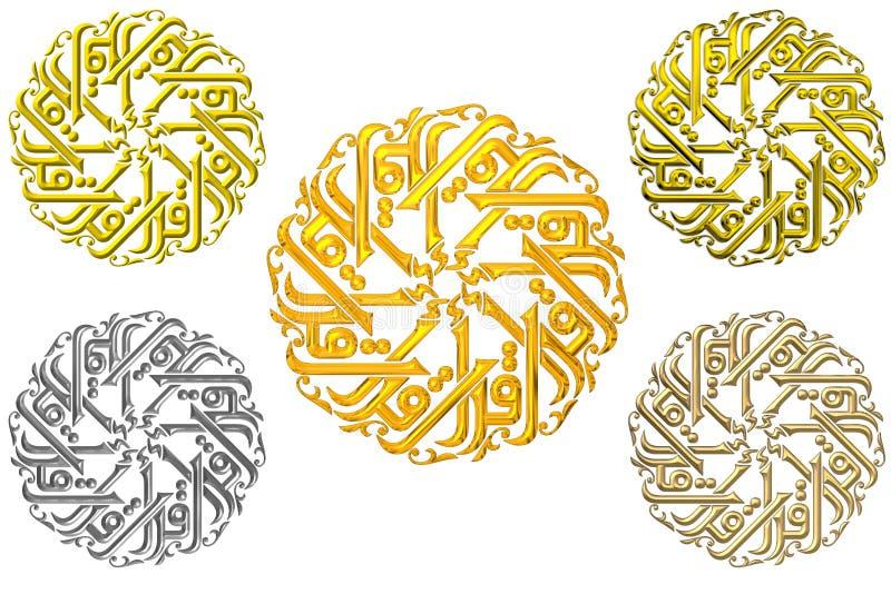 ισλαμική προσευχή 5 διανυσματική απεικόνιση