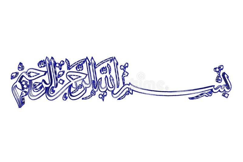 Ισλαμικό σύμβολο προσευχής διανυσματική απεικόνιση
