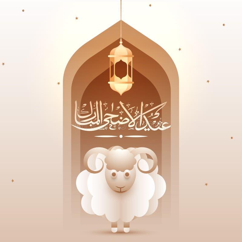 Ισλαμικό φεστιβάλ της θυσίας, σχέδιο ευχετήριων καρτών eid-Al-Adha απεικόνιση αποθεμάτων