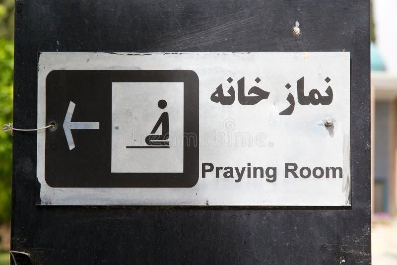 Ισλάμ στοκ εικόνα με δικαίωμα ελεύθερης χρήσης